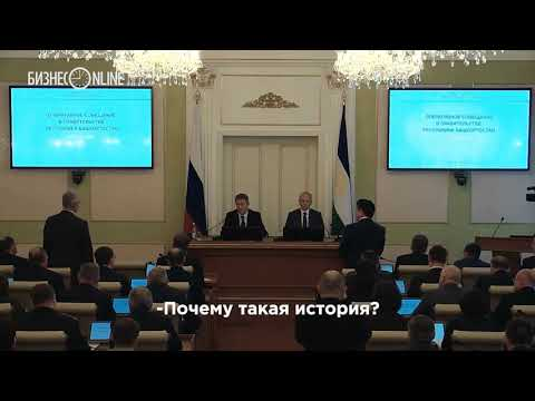 Новый глава Башкортостана