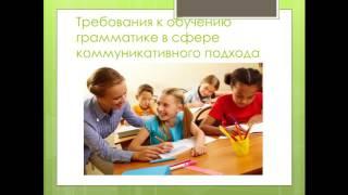 видео Методика преподавания иностранных языков