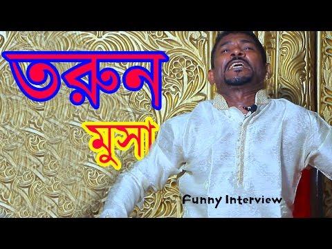 Musa Torun Interview   Bangla Funny Interview   Celebrity Adda EP 8   Mojar Tv