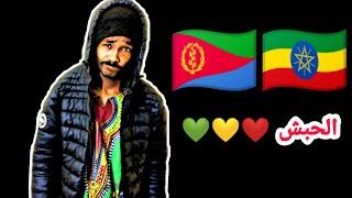 الحبش في السودان سلسلة منشورات سودانية هادفة عمر الارموطي
