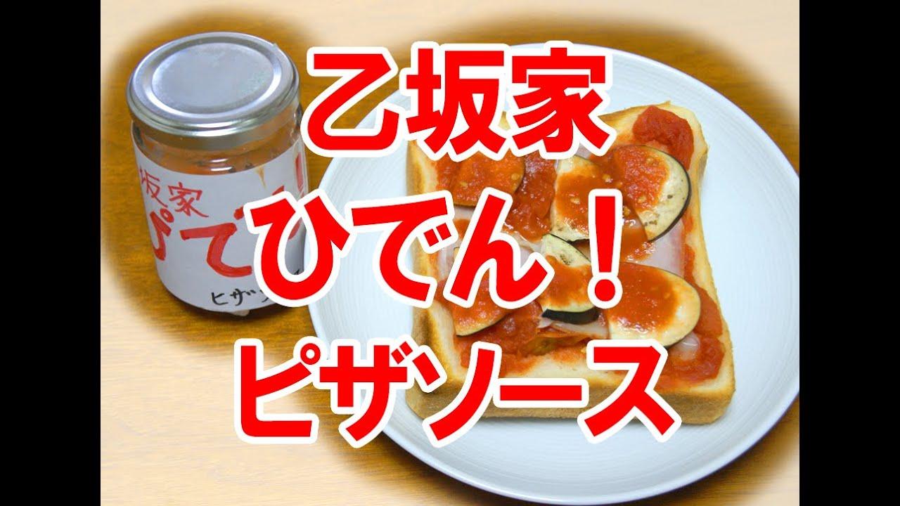 乙坂家秘伝ピザソースでオムライス弁当&ピザトースト