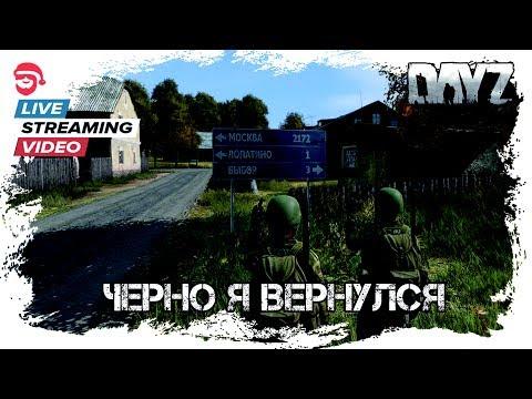 Черно я вернулся [Dayz] (запись стрима)