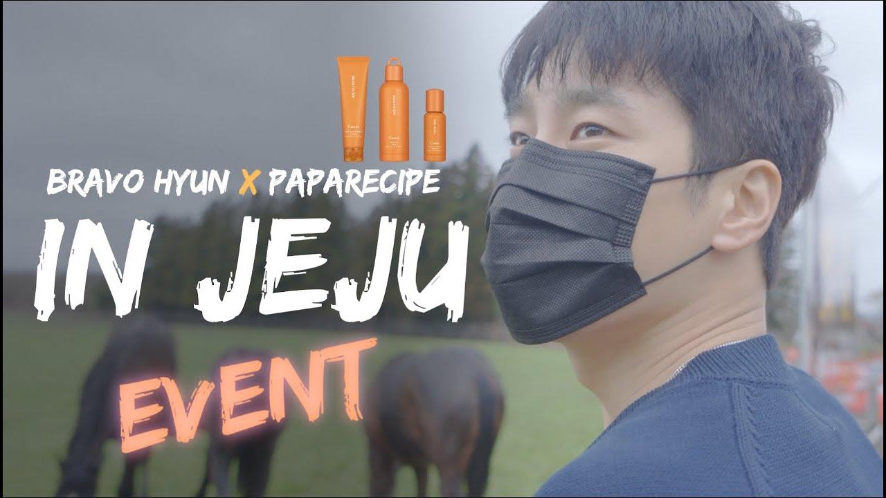 #브라보현_event!! 당근..먹지말고 바르세요🧡