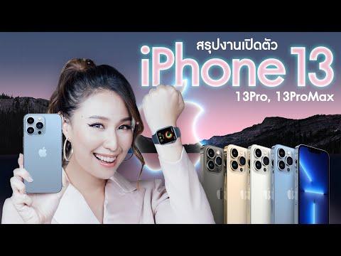 สรุป iPhone13 ทุกรุ่นจากงาน Apple Event ครบจบในคลิปเดียว! l Ceemeagain