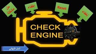 كيفية إطفاء لمبة تشيك انجن بنفسك، طريقة سهلة وسريعة | HOW TO RESET CHECK ENGINE LIGHT, FREE EASY WAY