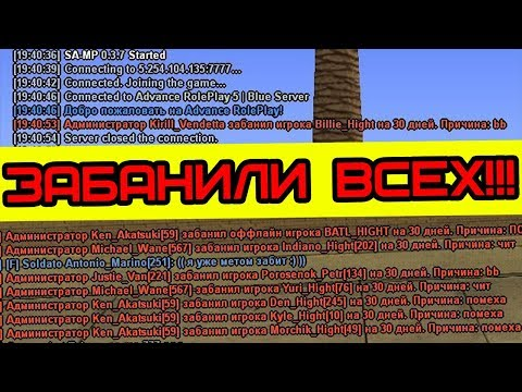 Админ забанил ВСЕХ подписчиков канала BatLCool на сервере Advance RP в GTA SAMP!!! thumbnail