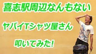 なんか天王寺とか喜志駅周辺に詳しくなってきました。 あべのハルカスは...
