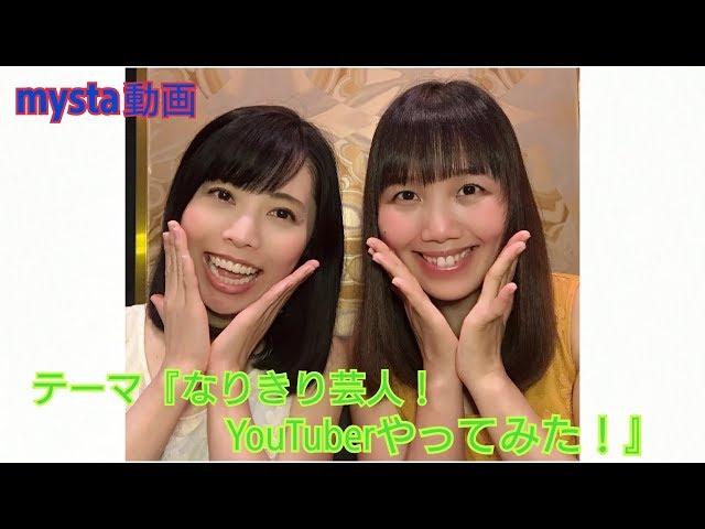 YouTubeマイスタ『なりきり YouTube 動画r』