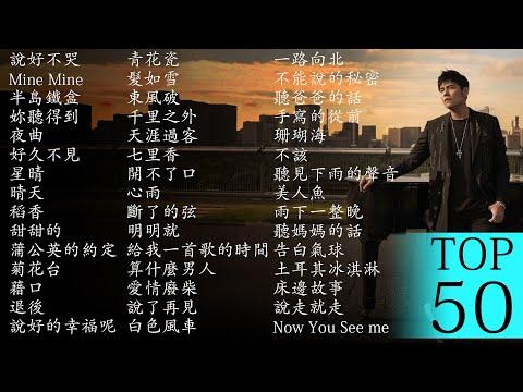 *周杰伦*Jay Chou慢歌精选50首合集 -