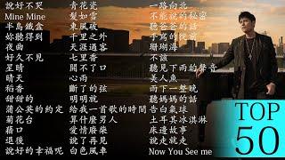 *周杰伦*Jay Chou慢歌精选50首合集 - 陪你一个慵懒的下午 - 50 Songs of the Most Popular Chinese Singer