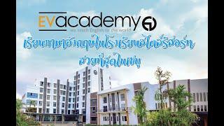 EV Academy โรงเรียนที่หรูที่สุดในเซบู