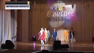 В Новополоцке прошёл детский конкурс моды(На подиуме -- участники от 3-х до 16 лет. Свои работы представили творческие коллективы из Витебска, Гомеля..., 2013-12-07T19:22:02.000Z)