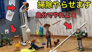 【爆笑】トイストーリーのおもちゃ達に掃除をやらせたらブチ切れられた…