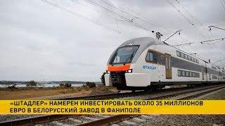 «Штадлер» готов наращивать объёмы производства в Беларуси