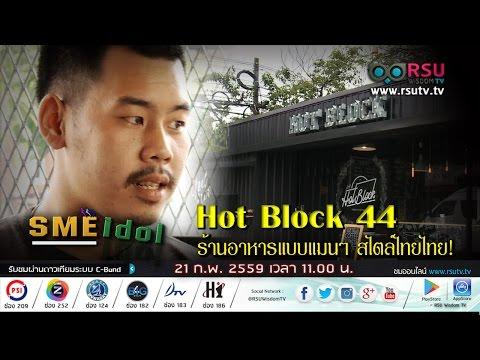 SME Idol : Hot Block 44 ร้านอาหารแบบแมนๆ สไตล์ไทยไทย!