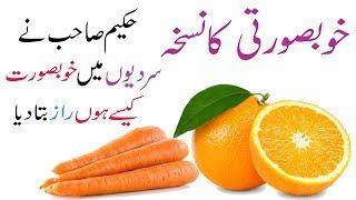 Sardion may Gora Hone Ka Raaz Aj Khool Geya   How to Whiter Skin Naturally in urdu