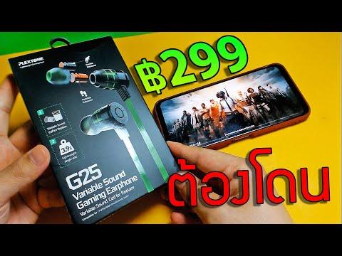 รีวิว PLEXTONE G25  หูฟังเล่นเกม Pubg Mobile แยกเสียงซ้ายขวา ราคาถูก