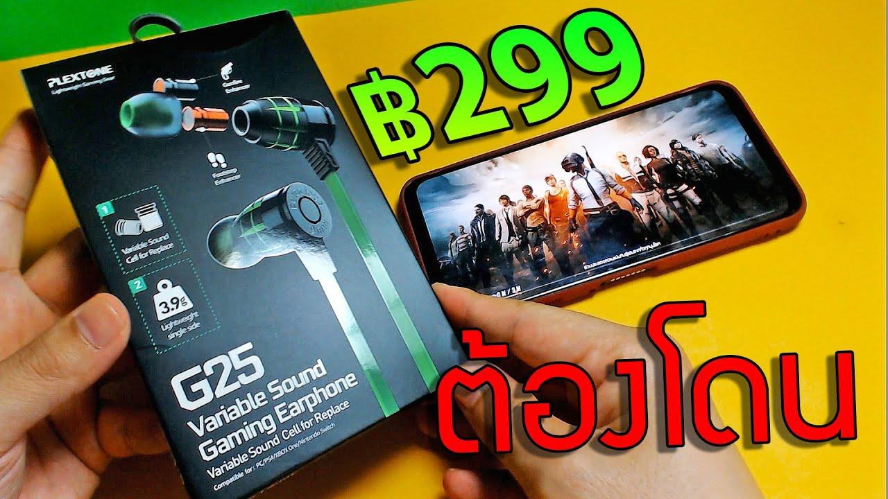 รีวิว PLEXTONE G25 - หูฟังเล่นเกม Pubg Mobile แยกเสียงซ้ายขวา ราคาถูก
