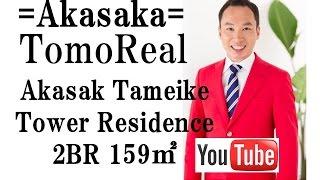 Akasaka Tameike Tower Residence | 2BR 159sqm | 赤坂溜池タワーレジデンス |Tomo Real Estate