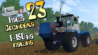 Т-150 на пашне - ч23 Farming Simulator 2015