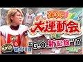 G.O.チャンネル【第41回】G.O.大運動会~中編~ |大阪応援.TV