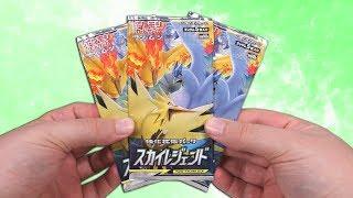Opening 20 Pokemon Sky Legend Booster Packs!