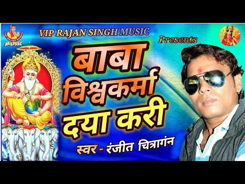 Vishwakarma Puja Song - बाबा विश्वकर्मा दया करी - Special Vishwakarma Puja Song 2017