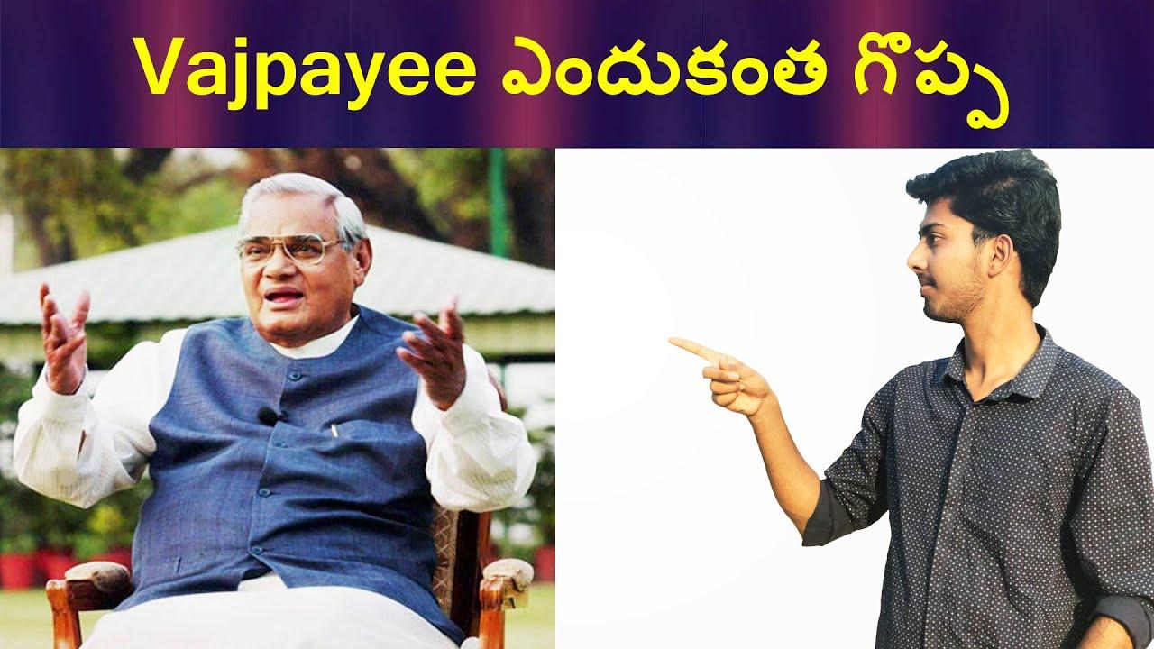 The life Of Atal Bihari Vajpayee