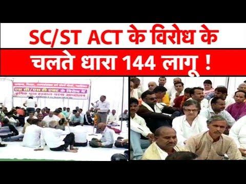 SC/ST Act के विरोध के चलते धारा 144 लागू ! | MP Tak