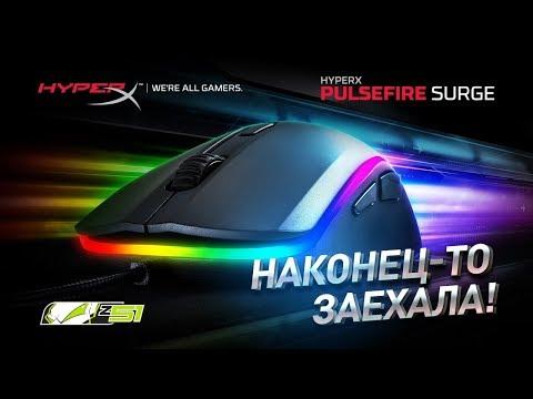 Обзор игровой мыши HyperX Pulsefire Surge RGB!