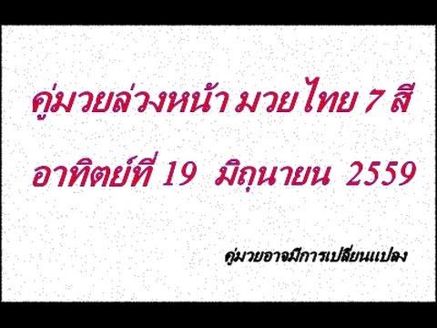 วิจารณ์มวยไทย 7 สี อาทิตย์ที่ 19 มิถุนายน 2559 (คู่มวยล่วงหน้า)