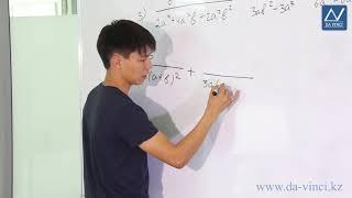 8 класс, 2 урок, Сложение и вычитание алгебраических дробей