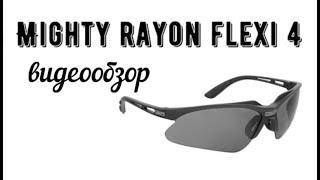 МIGHTY Rayon Flexi 4 обзор спортивных солнцезащитных очков
