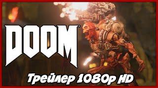 Doom 4 ► Тизер трейлер в 1080p HD с E3 2015