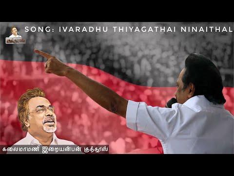 Thalabadhy yin Thiyagam DMK song