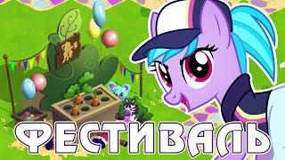 Фестиваль Дружбы в игре Май Литл Пони (My Little Pony) - часть 3