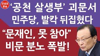민주 '공천살생부' 돈다! 서울 부산 등 다양! (진성…