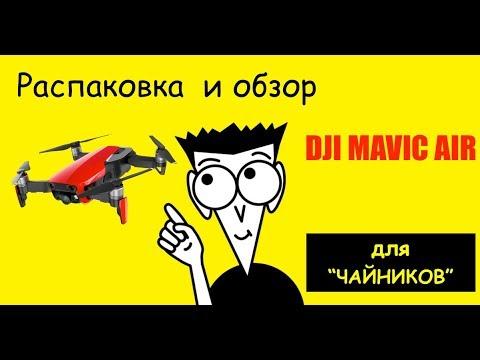 Гарды для квадрокоптера mavic air сменная батарея mavik индикатор не работает