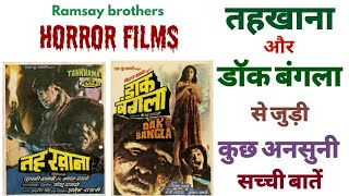 Tahkhana horror film amp Dak bangla horror movie unknown facts budget hit flop ramsay brothers movies
