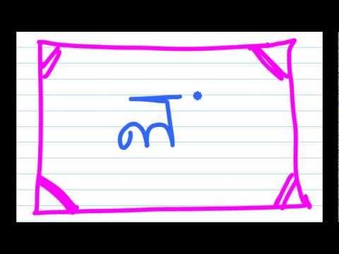Learn to speak Bengali (Bangla) - Online School to Learn