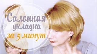 САЛОННАЯ укладка ДОМА за 5 минут/ГЛАДКИЕ волосы/локоны /ФЕН BabyLiss/ Prettystylebynatali/40+