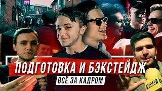 ЗА КАДРОМ VERSUS — Джарахов VS Ларин #vsrap