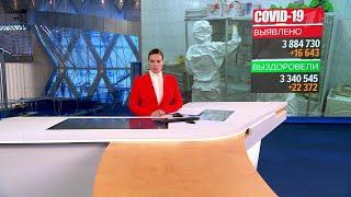 За минувшие сутки в России зафиксировали 16 643 новых случая COVID 19