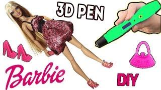 3D Ручка Рисуем Купальник для Барби/3D Pen Barbie Clothes(Elsa and Anna From Frozen). Barbe Купальник