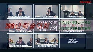 20190413 재활승마학술대회 개회식 및 패널토의