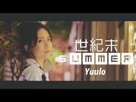 "【MV】Yuulo - 世紀末Summer ""Special Short Movie!!"""