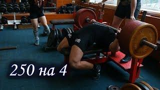 Жим лежа 250 кг на 4 повторения