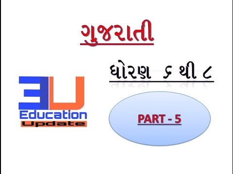GUJARATI STD 6 TO 8 PART 5   GUJARATI QUESTION AND ANSWER   EDUCATION  UPDATE by EDUCATION UPDATE