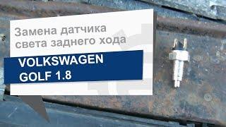 Замена датчика света заднего хода Ossca 01347 на Volkswagen Golf 2