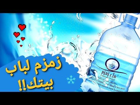 طريقة طلب ماء زمزم من موقع هناك مع التوصيل للمنزل للملكة العربية السعودية شاركها Youtube